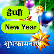 Happy New Year- Greeting Stickers