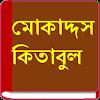 কিতাবুল মোকাদ্দস  Bangla Bible APK