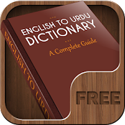 English To Urdu Free Dictionary