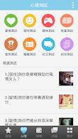 Screenshot of 星座遊戲大全