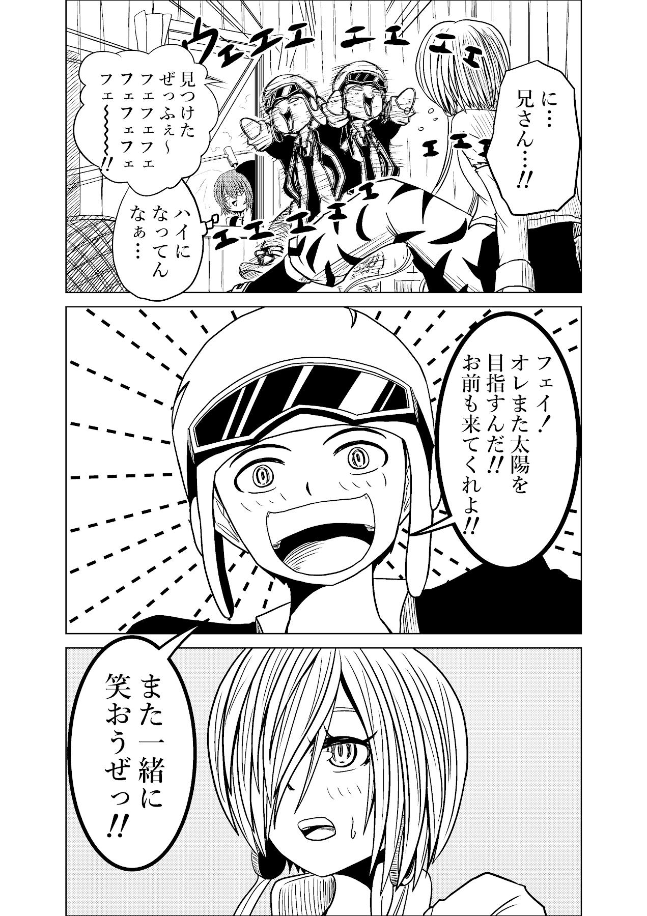 バリアス・サン8_11