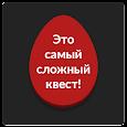 Красное яйцо: самый сложный квест!