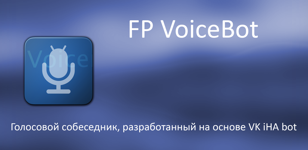 Download FP VoiceBot APK latest version 1 2 for android devices