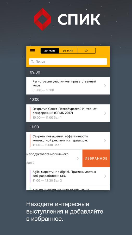 СПИК 2017- screenshot