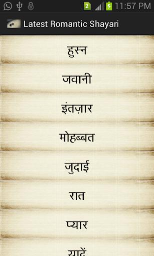 Latest Romantic Shayari Hindi