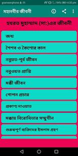 Download হযরত মুহাম্মদ (সা:) এর জীবনী For PC Windows and Mac apk screenshot 1