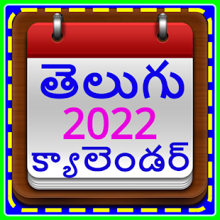 Usa Telugu Calendar 2022.Telugu Calendar 2022 With Holiday On Windows Pc Download Free 1 9 Com Rakshndachavhan My Telugu Calendar 2022