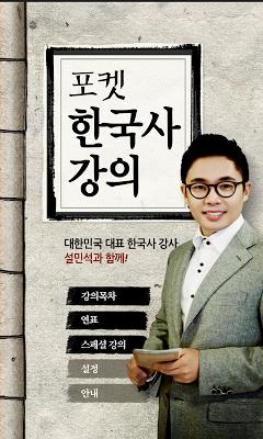 포켓한국사 설민석 - screenshot