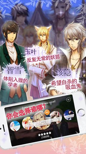 無料模拟Appの女性嚮戀愛模擬遊戲  轉世之愛,韆年之戀 -新生:彼岸花之戀|記事Game