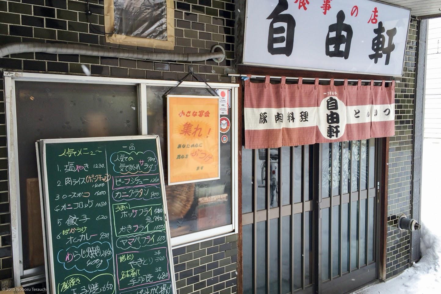暖簾「豚肉料理 とんかつ 自由軒」