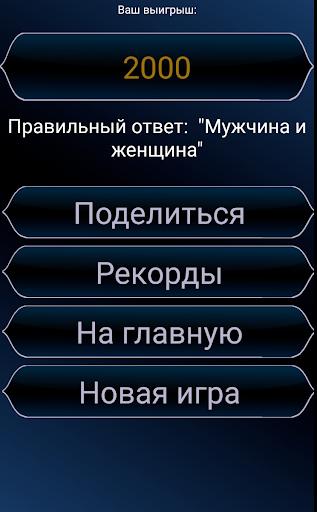 Télécharger О, миллионер  APK MOD (Astuce) screenshots 5