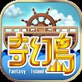 奇幻島 download