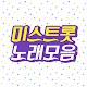 미스트롯 노래모음 - 트로트무료듣기 트로트메들리 Download for PC Windows 10/8/7