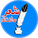 شعر عاشقانه 2018 icon