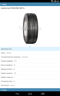 TyreTrader биржа шин и дисков- screenshot thumbnail