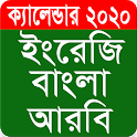 Calendar 2020 - English,Bangla,Arabic icon