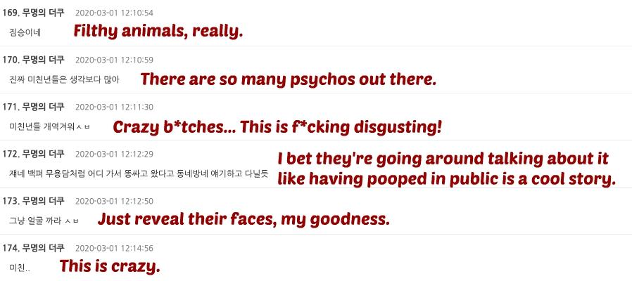 Poop comments