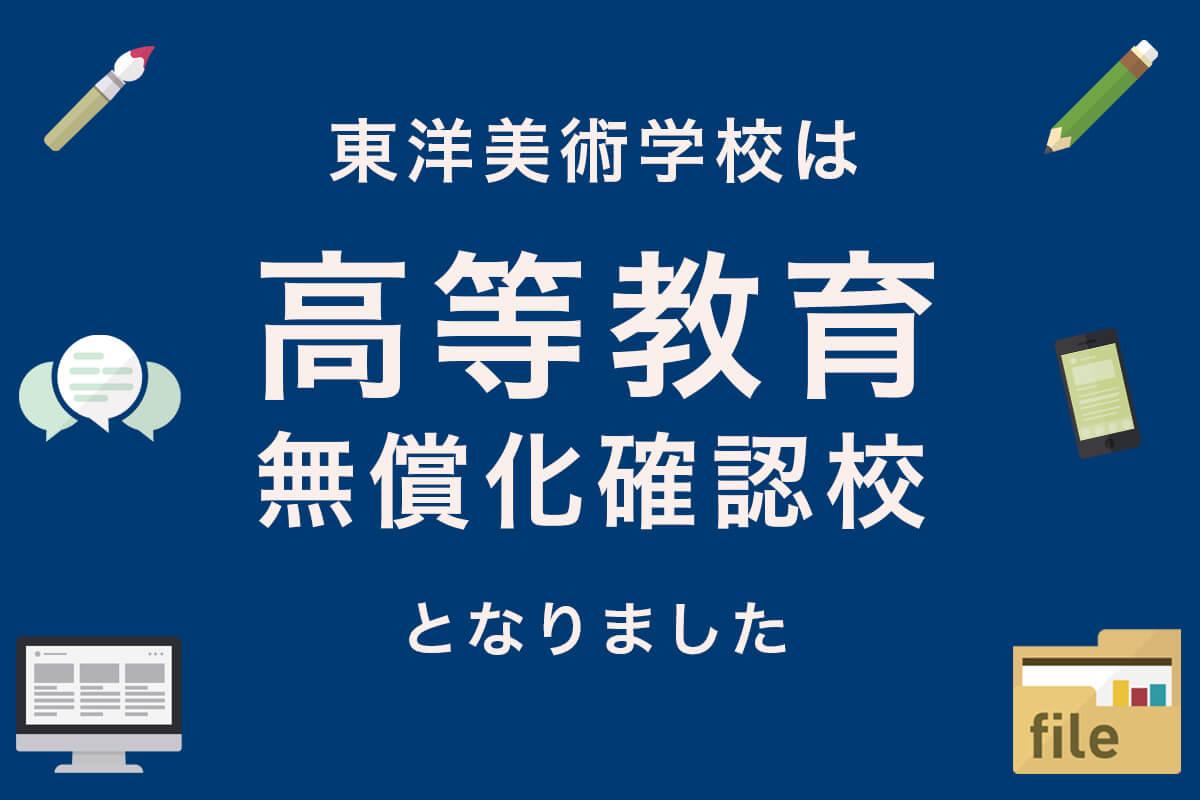 【お知らせ】東洋美術学校は、高等教育無償化の確認校となり無償化の対象校となりました。