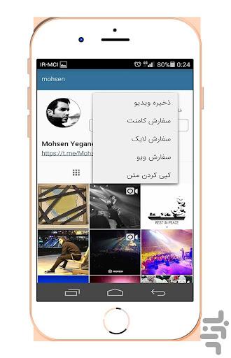 فالوئر بگیر اینستاگرام 2.0.0 screenshots 1