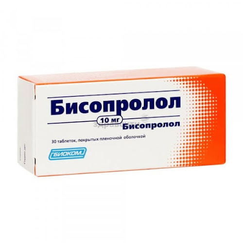 Бисопролол таблетки п.п.о. 10мг 30 шт.