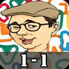 앤더슨잉글리시 1단계1 (앤더슨영어) icon