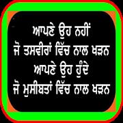 Punjabi Latest Hd Images