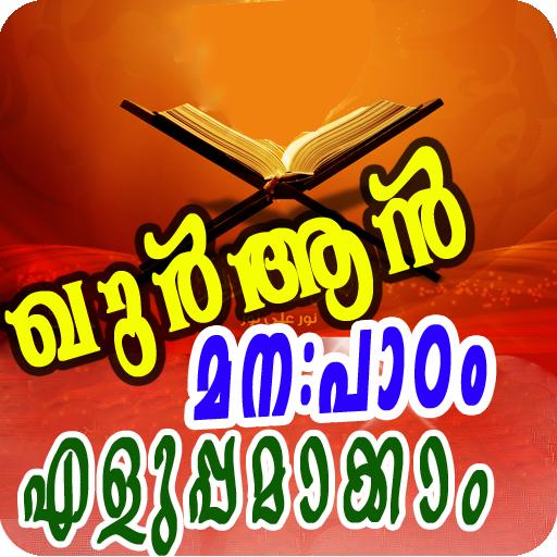 Malayalam Islamic Books Pdf