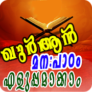 Byheart Quran Easily-Malayalam