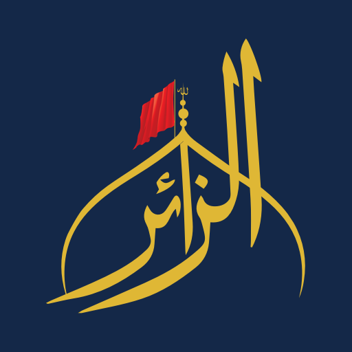 Al Zayir - Your Digital Ziyarat Assistant - Apps on Google Play