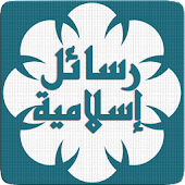 Ready islamic messages 2015