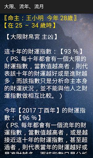 斗數妙算 (無廣告_終身版) screenshot 6