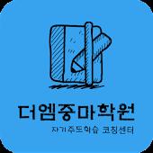 더엠중마학원