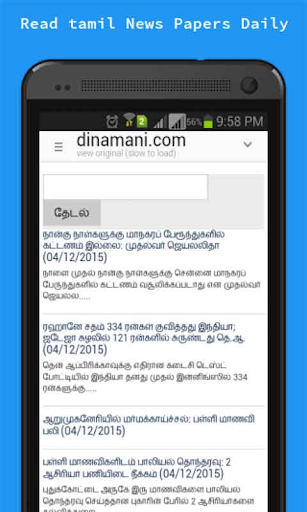 Tamil News Papers Online App