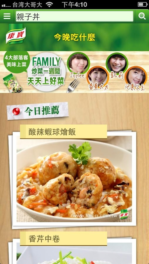 康寶NO.1料理食譜王- screenshot