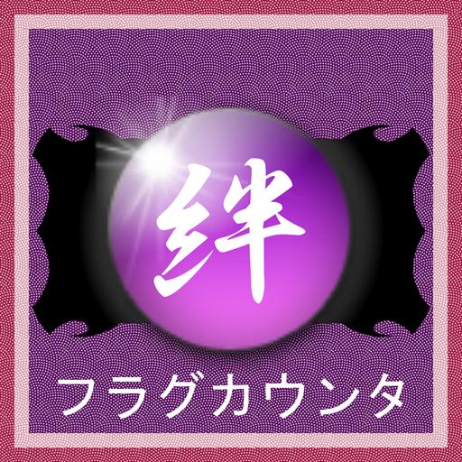 パチスロ「forバジリスク絆」フラグカウンター 娛樂 LOGO-玩APPs