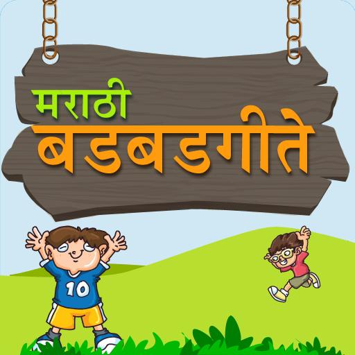 Badbad Geete in Marathi | बडबड गीते - Apps on Google
