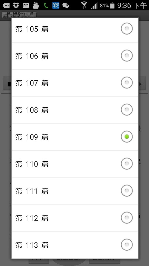 國語詩篇聽讀 Psalms in Mandarin- screenshot