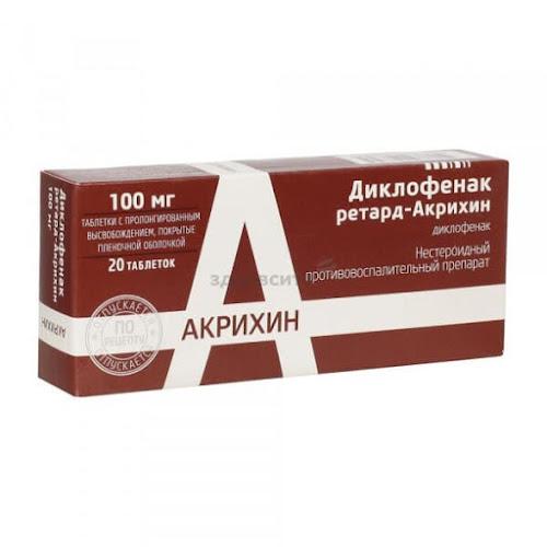Диклофенак Ретард-Акрихин таблетки п.п.о. с пролонг высвоб. 100мг 20 шт.