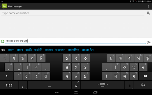 Ridmik Keyboard screenshots 3