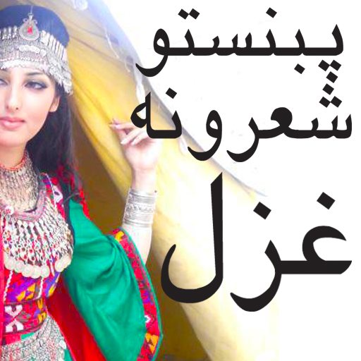 Pashto Best Poetry Android APK Download Free By Dua Fatima