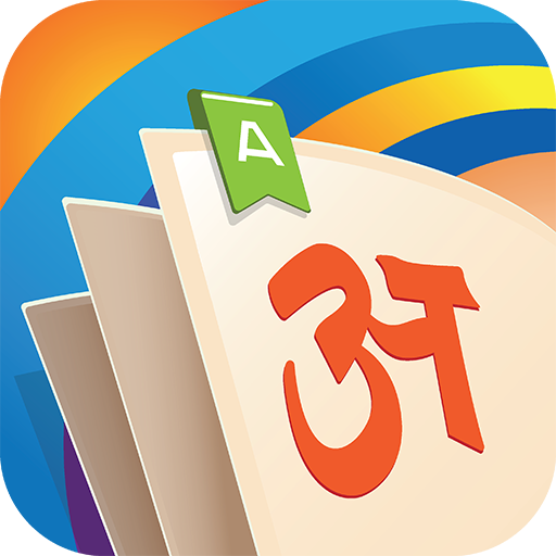 English To Hindi Dictionary Apps On Google Play