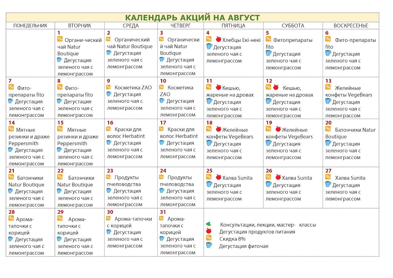 Календарь акций Натур Бутик
