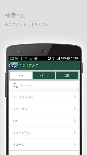 無料旅游Appのフライブルクオフラインマップ|記事Game