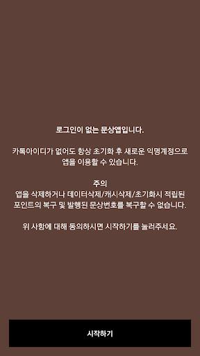 문상100 - 문화상품권 끝