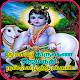 Tamil Krishna Jayanthi Wishes Android apk