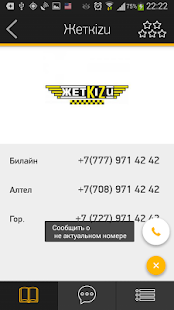 GoTaxi- screenshot thumbnail