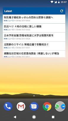 日本ニュースのおすすめ画像4