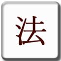형법 죄명표 icon