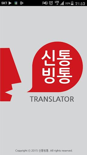 신통빙통 Translator