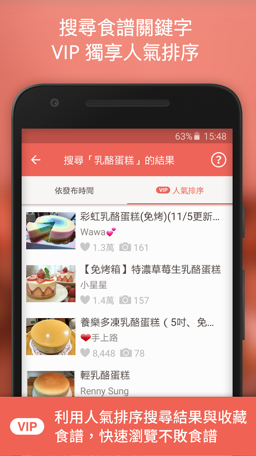 iCook 愛料理 - 150,000+ recipes, new recipe everyday- screenshot